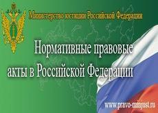 НПА в РФ